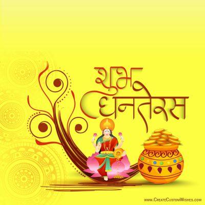 Write name on shubh dhanteras image