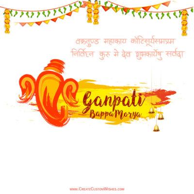 Vakratunda Mahakaya - Ganesh Chaturthi Greeting Card