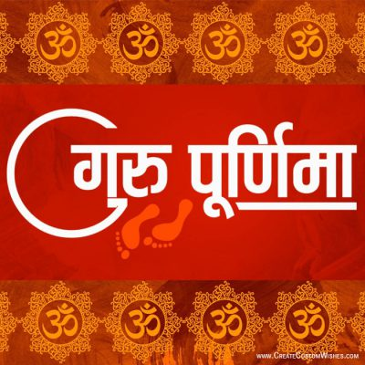 Write your name on guru purnima card