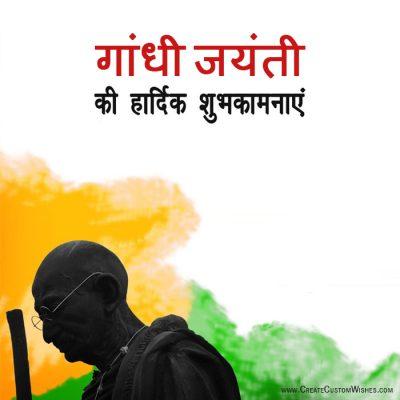 Make Custom Gandhi Jayanti Wishes Card with Name