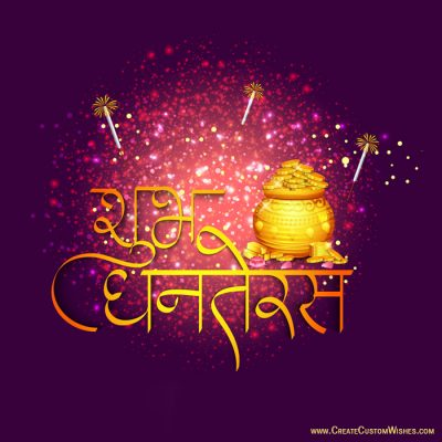Create Dhanteras Wishes with Name in Hindi
