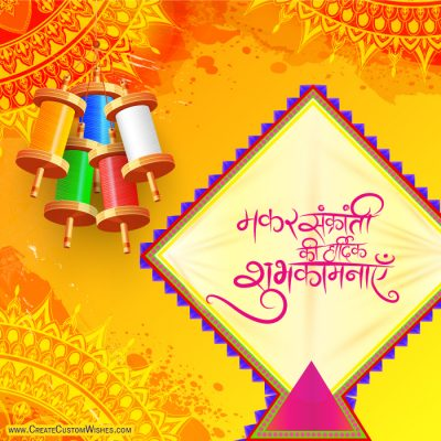 DIY - Happy Makar Sankranti Card Maker
