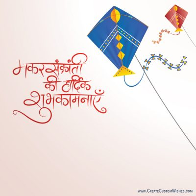 Make Makar Sankranti Wishes Card in Hindi