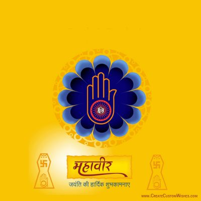 Quickly Create Your Own Mahavir Jayanti Cards