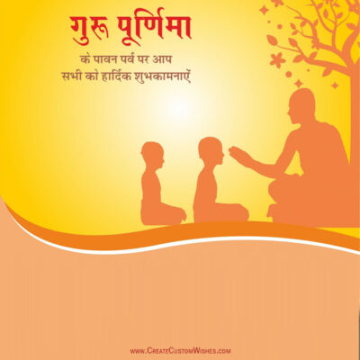 Set Your Image on Guru Purnima Wishes Cards