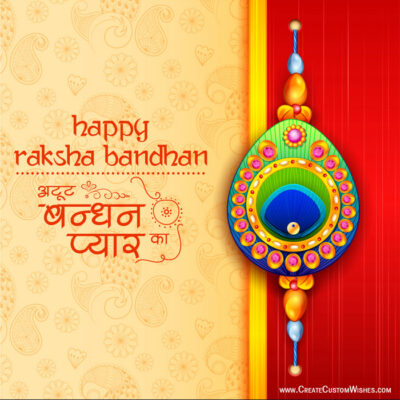 Happy Raksha Bandhan Image with Name 2019