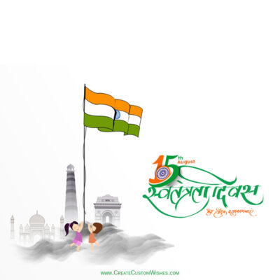 Write Text on Swatantrata Diwas Greeting Card
