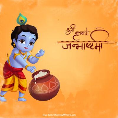 Janmashtami Image with Name