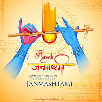 Janmashtami Greetings with Name