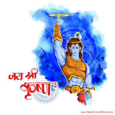 Janmashtami Image with Message