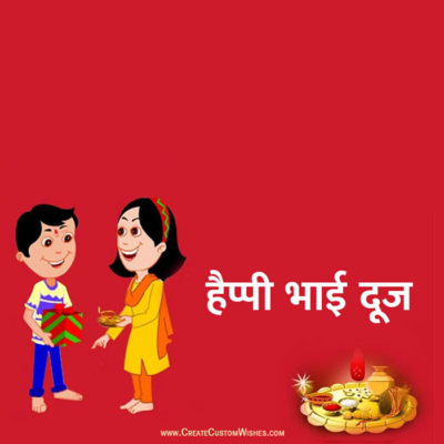 Create Custom Bhai Dooj Wishes Image