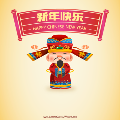 Custom Chinese New Year Greeting Cards Maker