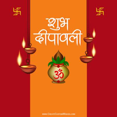 Shubh Deepawali Wishes Image with Name