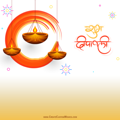 Shubh Deepawali Wishes Image with Name