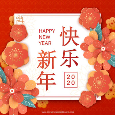 Create Custom Chinese New Year Wishes Cards