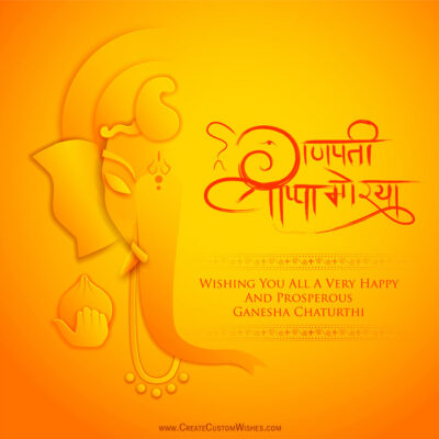 Happy Ganesh Chaturthi Greetings with Name