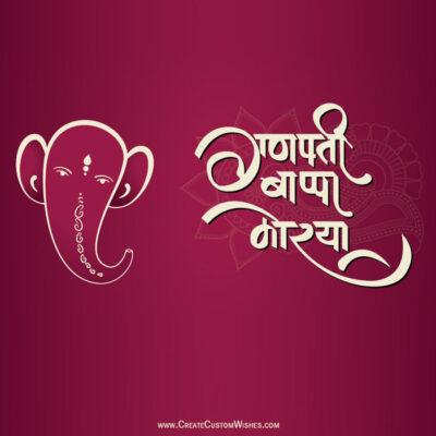 Personalised Ganesh Chaturthi eCard Free