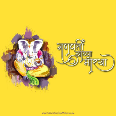 Write Name on Ganesh Chaturthi Wishes Images