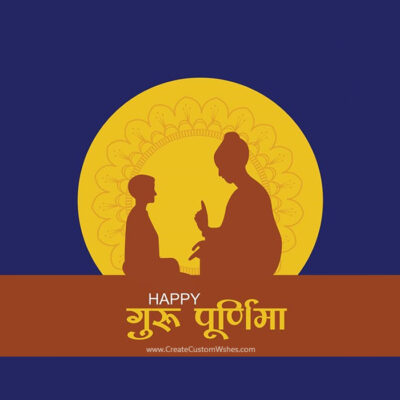 Guru Purnima Wishes Image with Name