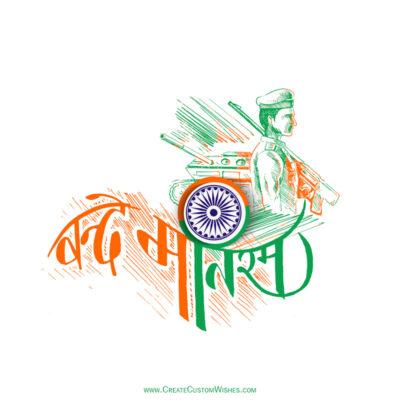Vande Matram - Independence Day eGreeting