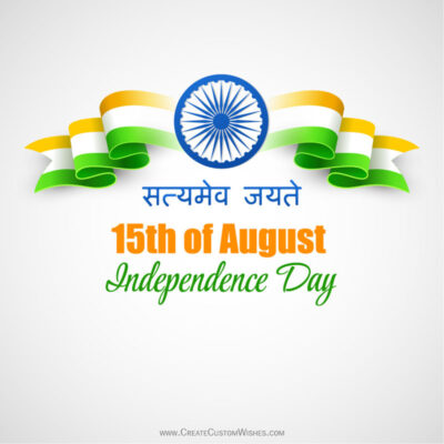 Add Name on Independence Day eCard