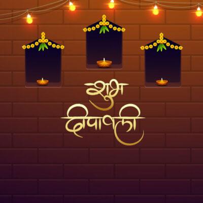 Edit Shubh Dipawali Hindi Greeting Card