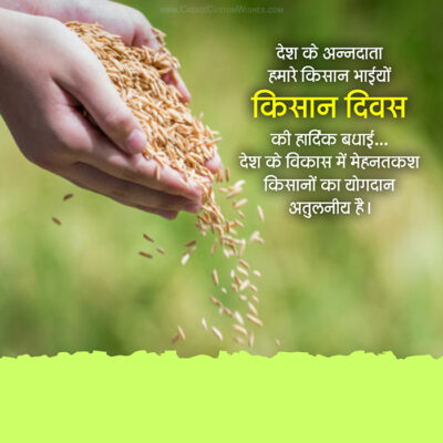 Add Name on Farmers Day Wishes Image