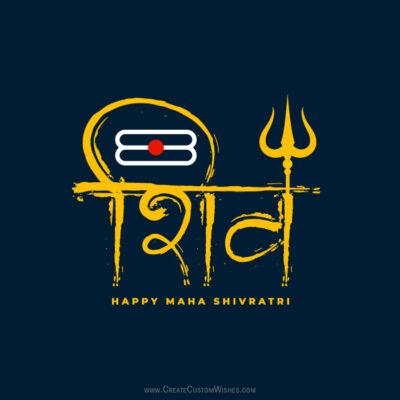 Maha Shivratri Greeting Image in Hindi