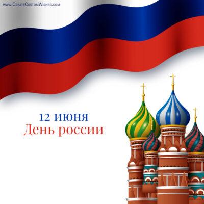 12 июня с Днем России желает образов