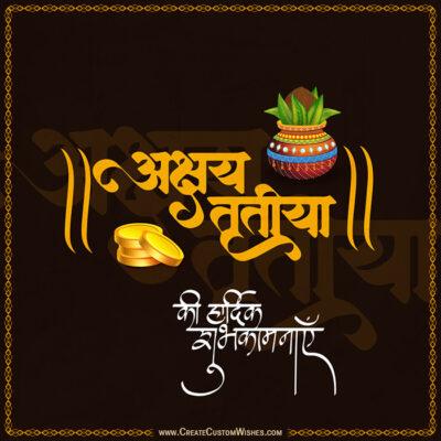 Akshaya Tritiya Wishes Images, Messages