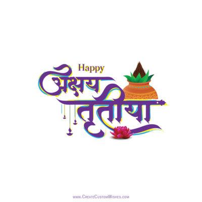 Online Akshaya Tritiya Greetings Cards Editor Free