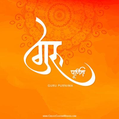 Guru Purnima 2021 Wishes Images, Messages, Status, Quotes