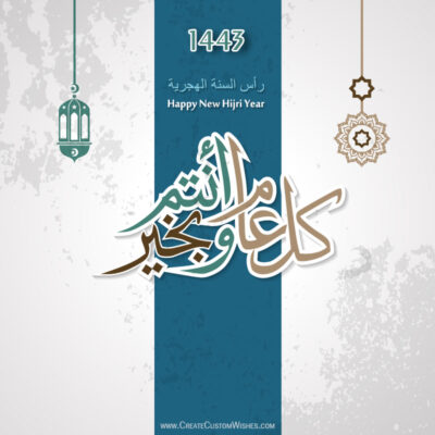 Islamic Hijri New Year 1443 Wishes Images, Greetings, Status, Quotes and Messages