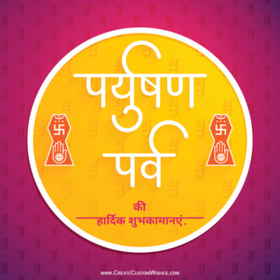 Paryushan Parva 2021 Wishes Images, Status, Greetings, Quotes and Messages