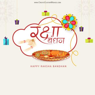 Raksha Bandhan 2021 Wishes Images, Greetings, Messages, Status and Quote