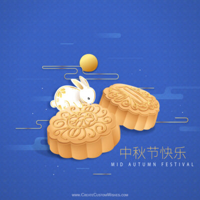 Personalized Chinese Mooncake Festival 2021 Greeting Card