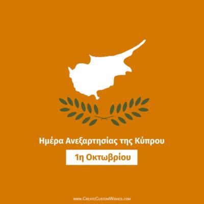 Ευτυχισμένη Ημέρα Ανεξαρτησίας της Κύπρου Ευχές Εικόνες