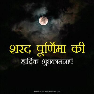 Create Sharad Purnima Wishes with Name