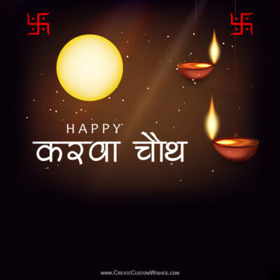 Greeting Cards for Karwa Chauth in Hindi