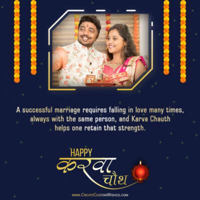 Karwa Chauth 2021 Wishes with Couple Photo