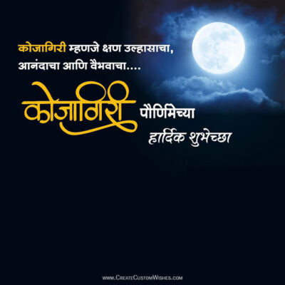 Kojagiri Purnima 2021 Wishes Images, Messages, Greetings, Quotes & Status