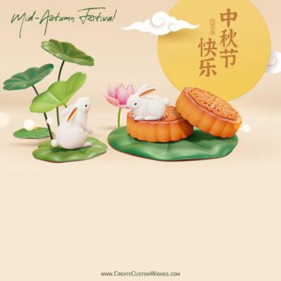 Mid Autumn Festival in Chinese (中秋节快乐) Greetings