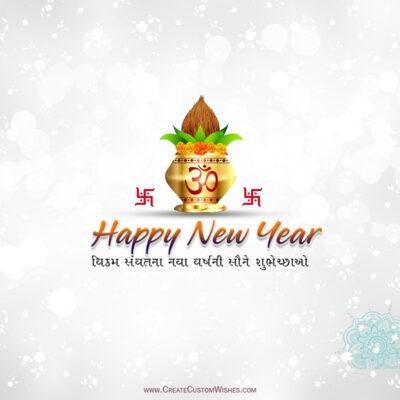 Create Nutan Varshabhinandan Wishes for Company