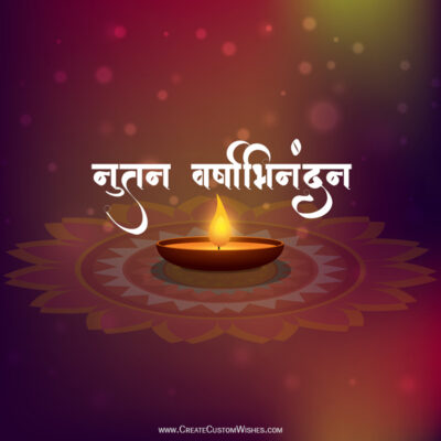 Create Nutan Varshabhinandan Wishes with Name
