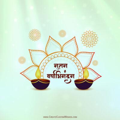 Write Name / Text / Quotes on Nutan Varshabhinandan Wishes Image
